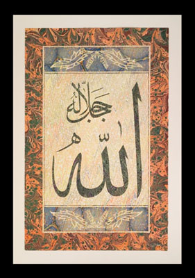 God, May His Glory be Glorified; Apprenticeship - Turkish ebrû marbled paper with calligraphy; 2005; Feridun Özgören (b. 1942); East Boston, Massachusetts; Water-based pigments on paper; Collection of the artist