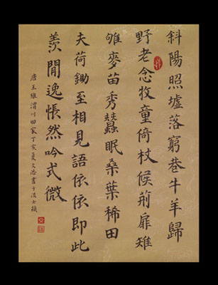 Excerpt of Poem; Apprenticeship - Chinese seal carving and calligraphy; 2007; Wen-Hao Tien (b. 1964); Cambridge, Massachusetts; Paper, ink; 17-3/4 x 13-5/8; Collection of Wen-Hao Tien